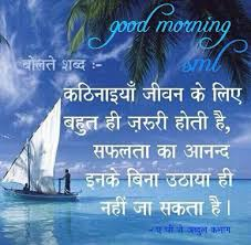 Good Morning Religious Quotes In Hindi Best of Good Morning With Hindi Quote