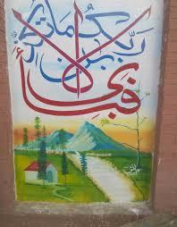 Beautiful Inspiring School Walls Painting Designs Educatorsboard