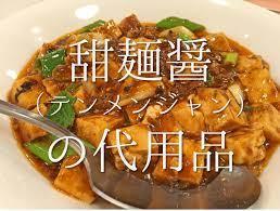 甜麺 醤 代用