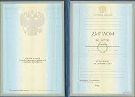 Купить диплом РГТЭУ Российского государственного торгово  Дипломы о высшем образовании