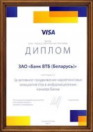 Награды ВТБ Диплом За активное продвижение маркетинговых инициатив visa в информационных каналах банка