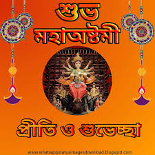 Subho Astami In Bengali images