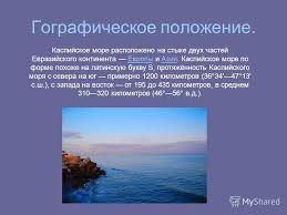 Презентация на тему Каспийское море озеро Презентацию  3 Гографическое положение