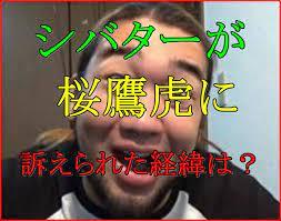 桜鷹虎 シバター