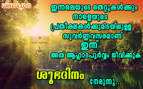Good Morning Positive Quotes Classy Malayalam Good Morning Quote Scrap