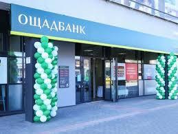 Ощадбанк за долги забрал здание банка Курченко ГОРДОН  Ощадбанк выставит объект на электронные торги