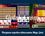 Популярные игровые автоматы Megajack