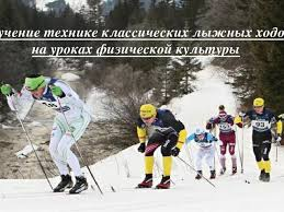 Презентация по физической культуре на тему Лыжная подготовка  обучение технике классических лыжных ходов на уроках физической культуры