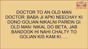 Dirty Sms Jokes In Urdu Hindi English 2