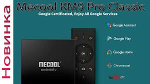 Новинка TV Box <b>Mecool KM9 Pro Classic</b> Бюджетный Android TV ...