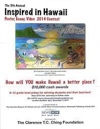 th annual inspired in hawaii poster essay video contest  5th annual inspired in hawaii poster essay video 2014 contest