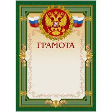 Открытки грамоты и дипломы купить в интернет магазине Костер  Грамота 02 Г зеленая рамка герб триколор 230г кв м