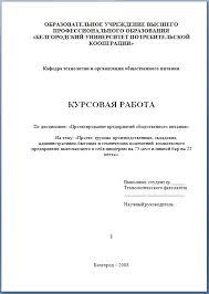 Титульный лист курсовой проект миит Примеры оформления титульных листов Курсовой проект