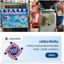 ม33เรารักกันใช้ยังไง ซื้ออะไรได้ มีคำตอบ กับร้านค้าเรารักกัน | Thaiger  ข่าวไทย
