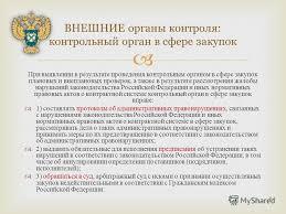 Презентация на тему СИСТЕМА органов контроля ВНЕШНИЙ  6 При выявлении в результате проведения контрольным органом в сфере закупок