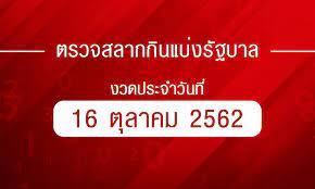 ตรวจหวย ตรวจรางวัลที่ 1 ตรวจผลสลากกินแบ่งรัฐบาล งวด 1 ตุลาคม 2562
