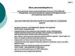 Презентация Иностранные инвестиции как средство модернизации  Презентация Иностранные инвестиции как средство модернизации российской экономики