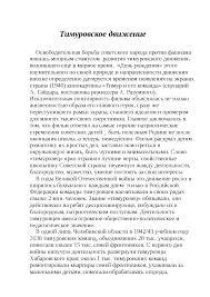Тимуровское движение реферат по педагогике скачать бесплатно  Скачать документ