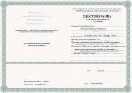 Институт дистанционного обучения по профессиональной  Дипломы и удостоверения Института дистанционного обучения по профессиональной переподготовке и повышению квалификации ИСЭО имеют юридическую силу во всех