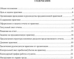 УЧЕБНАЯ ПРОГРАММА И МЕТОДИЧЕСКИЕ РЕКОМЕНДАЦИИ ПО ПРЕДДИПЛОМНОЙ   15 Задание на преддипломную практику 16 Предлагаемая структура основных разделов
