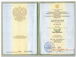 ❶Купить диплом МИИТ Московский государственный университет  миит образец диплома