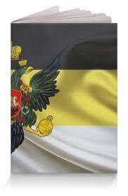 """Обложка для паспорта """"<b>Российская империя</b>"""" #1884321 от ..."""