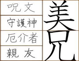 японские символы и их значение