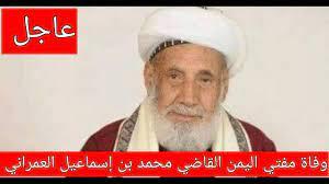 شاهد خبر وفاة مفتي اليمن القاضي محمد بن إسماعيل العمراني - YouTube