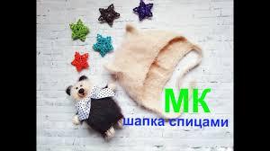"#Nika_vyazet Шапочка вязаная с ушками ""<b>Kitty</b> Hat"" /МК - YouTube"