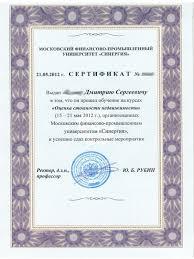 Ценные бумаги Центр независимой экспертизы и оценки в Москве Инсайт Сертификат по оценке стоимости недвижимости