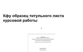 Титульный Лист Контрольной Работы Образец Как написать  Кфу образец титульного листа