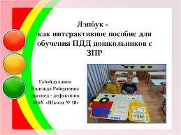 Презентация Лэпбук как интерактивное пособие для обучения ПДД  слайда 1 Лэпбук как интерактивное пособие для обучения ПДД дошкольников с ЗПР Губайд