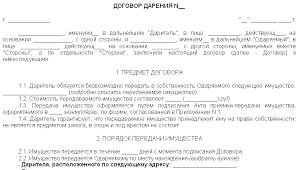 Договор дарения в годах Народный СоветникЪ договор дарения