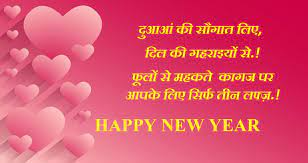 Year Shayari Wallpaper Download - Heart ...