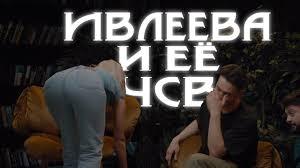 ИВЛЕЕВА И ЕЕ ЧСВ I ЧТО БЫЛО ДАЛЬШЕ I Настя Ивлеева x Тимати I ЧБД ЛУЧШЕЕ -  YouTube