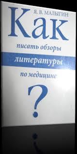Азбука исследовательского труда pdf П 10990 Малыгин Я В Как писать обзоры литературы по медицине Я