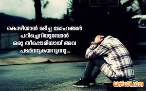 Sad Boy Loneliness Quotes Alone Malayalam Quotes Best I Quit From Love Quotes In Malayalam