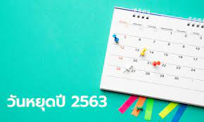 วันหยุดประจำปี 2563 มาดูกันว่าปีนี้ต้องลายังไงให้ได้หยุดพักผ่อนหลายๆ วัน