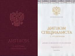 Диплом специалиста купить в Новосибирске Красный с отличием диплом специалиста с приложением 2014 год н в