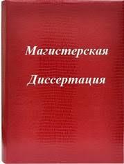 Продам дипломную работу ВКР с отличием менеджмент Продажа во  Дипломная работа Диссертация доклад раздаточный материал