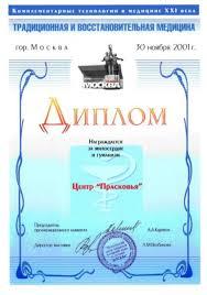 Образец оформление диплома Киржачская типография Заказать  Киржачская типография Заказать продукцию Образец оформление диплома