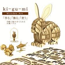 ki gu mi kegme wooden puzzle assembly puzzle 3d puzzles
