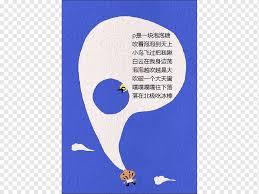 • iphone 5s, 6/6s, 6/6s plus, 7/7 plus / ipad • samsung galaxy s5, s6/s6 edge. Chinese Alphabet Png Images Pngwing