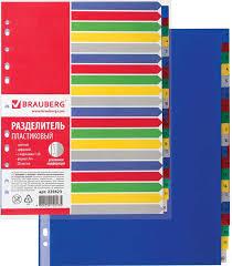 <b>Разделитель Brauberg</b>, А4+, 225623, разноцветный, 20 шт ...