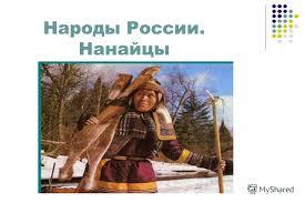 Презентация на тему Народы России Нанайцы Нанайцы коренной  1 Народы России Нанайцы