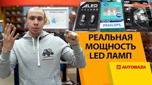 Реальная мощность LED <b>ламп</b>. Дополнительный свет в авто ...