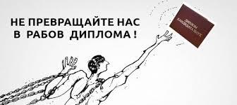 Докторская диссертация ВКонтакте Правительство РФ Не превращайте нас в рабов диплома не ограничивайте диссертации специальностью в