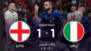 ايطاليا بطل اوربا | ركلات ترجيح ايطاليا و انجلترا 4-3 ملخص المباراة