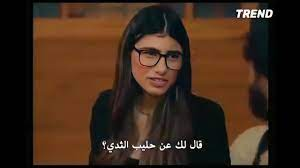 الفيلم التي ظهرت فيه مايا خليفة و التي حكت فيه عن المسلمين 😡😡 - YouTube