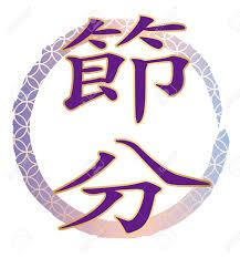 Japanese Setsubun